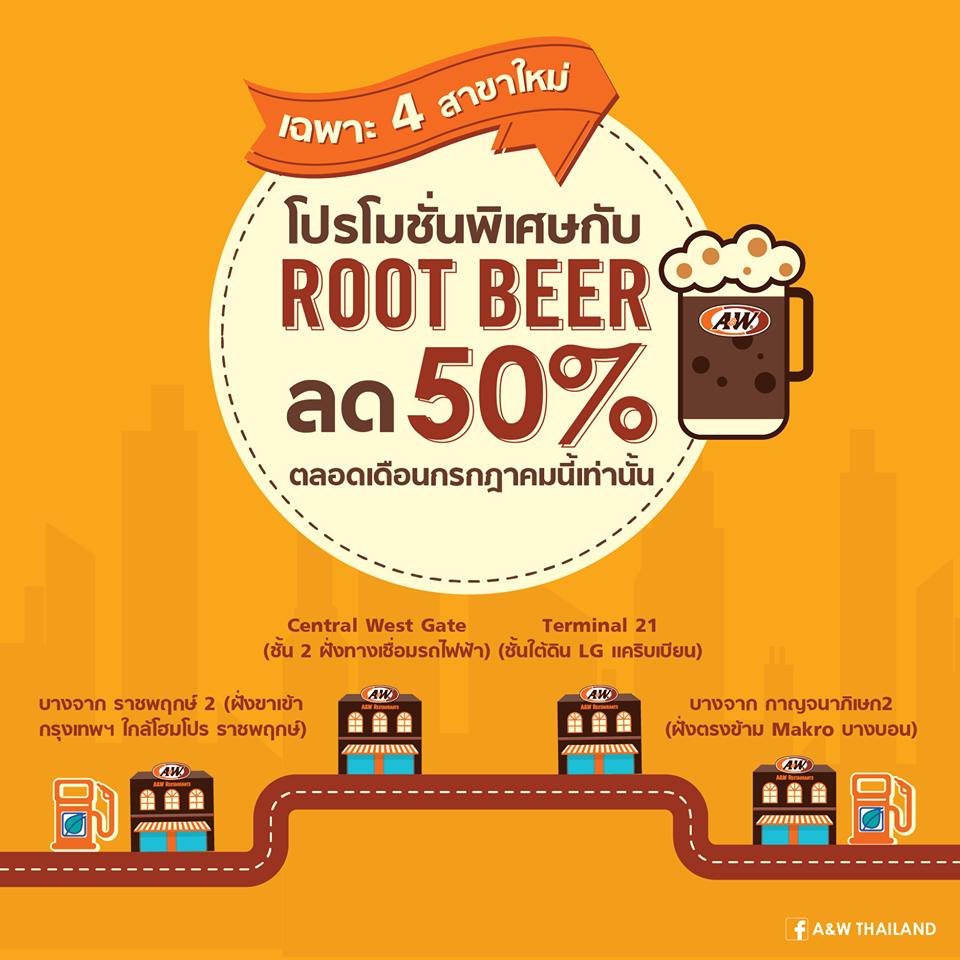 โปรโมชั่นพิเศษ Root beer ลด 50% ตลอดเดือนกรกฎาคมนี้เท่านั้น …