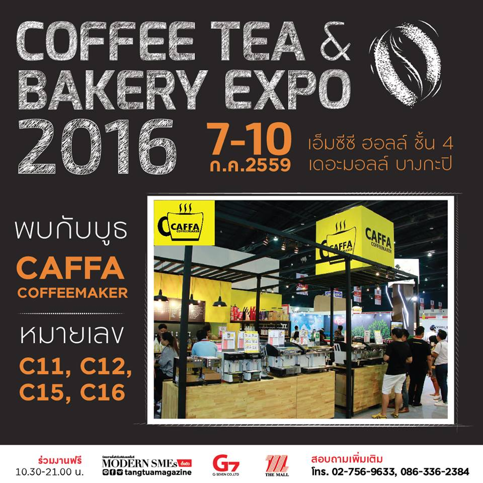 Coffee Tea & Bakery Expo 2016
