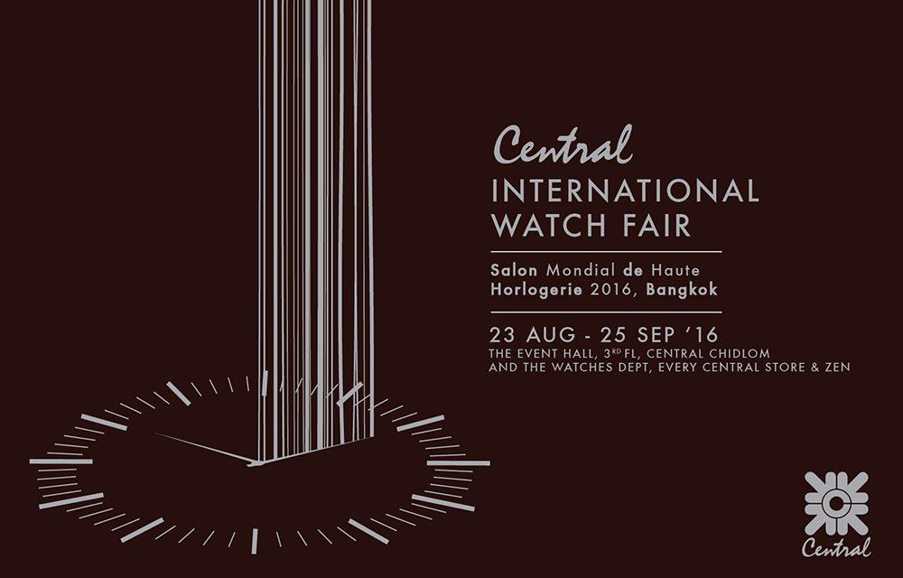 Central International Watch Fair 2016 ขนทัพนาฬิกาแบรนด์ดังระดับโลก