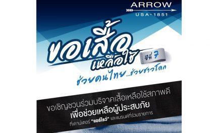 'ARROW' ชวนคนไทยร่วมบริจาคเสื้อเหลือใช้ ช่วยเหลือผู้ประสบภัย