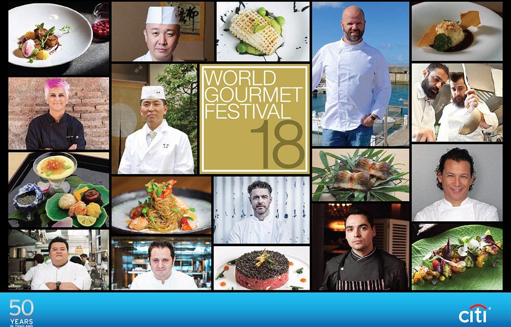 """เทศกาลอาหาร """"18thWorld Gourmet Festival"""" กลับมาอีกครั้ง"""