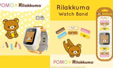 นาฬิกาโทรศัพท์สุดฮิปสำหรับวัยคูล POMO X Rilakkuma