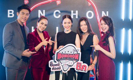 BonChon Chick Challenge 2017 เอ็กซ์คลูซีฟปาร์ตี้