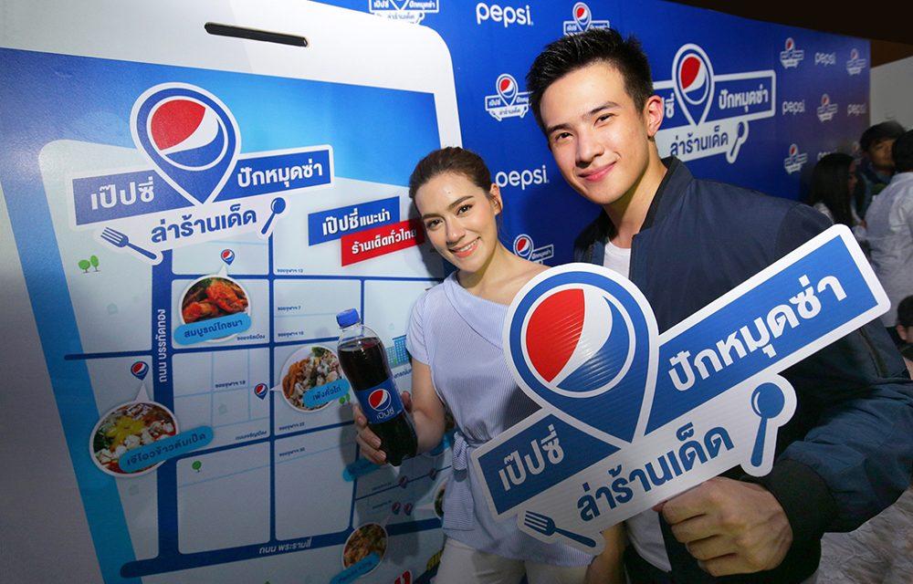 """เจมส์ มาร์ – คิมเบอร์ลี่ ชวนตามล่า """"Pepsi Foodie Map"""""""