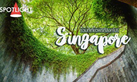 รวมที่เที่ยวฟรีๆ ที่สิงคโปร์ ประหยัดแค่ไหนถามใจเธอดู!