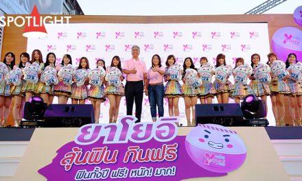 ยาโยอิ เปิดตัวพรีเซนเตอร์ 'BKN48' ครบเซตแบรนด์แรกในไทย