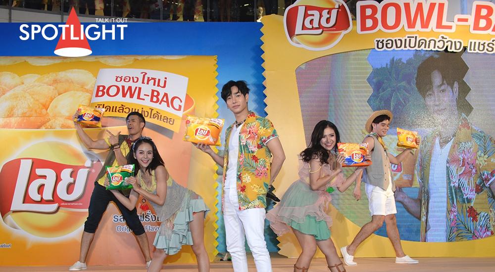 """เปิดตัวนวัตกรรมสุดล้ำ """"Lay's Bowl – Bag"""" ต้อนรับซัมเมอร์"""