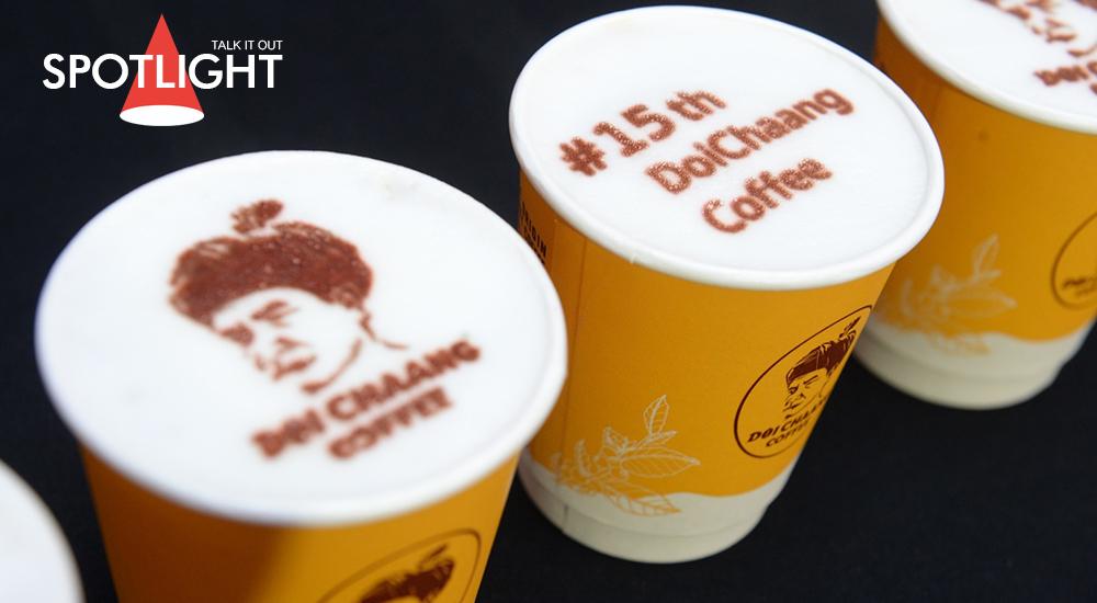 """""""กาแฟดอยช้าง"""" ต่อยอด 15 ปี ชูจุดเด่นกาแฟไทยรุ่นบุกเบิก"""