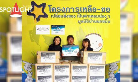 ขอเสื้อเหลือใช้ ช่วยคนไทย ช่วยชาวโลก
