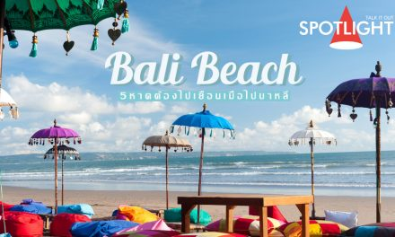5 หาดที่ต้องเช็คอินเมื่อไปเยือนบาหลีสักครั้ง