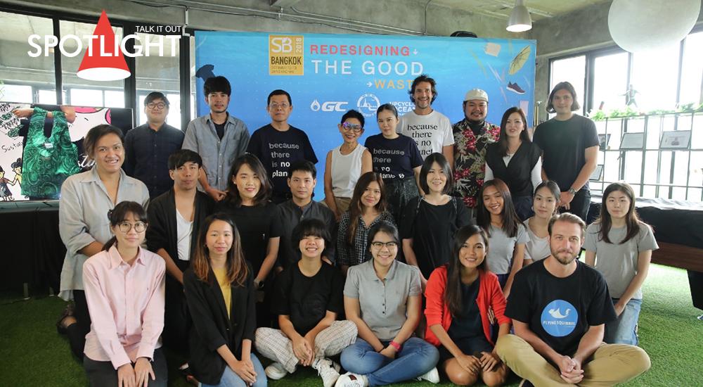 SB'18 Bangkok Redesigning the Good Waste รวมพลนักออกแบบรุ่นใหม่ประชันผลงานสร้างสรรค์
