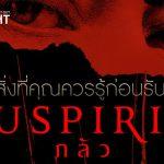 5สิ่งที่คุณควรรู้ก่อนเผชิญหน้า'ความกลัว' ใน'Suspiria'