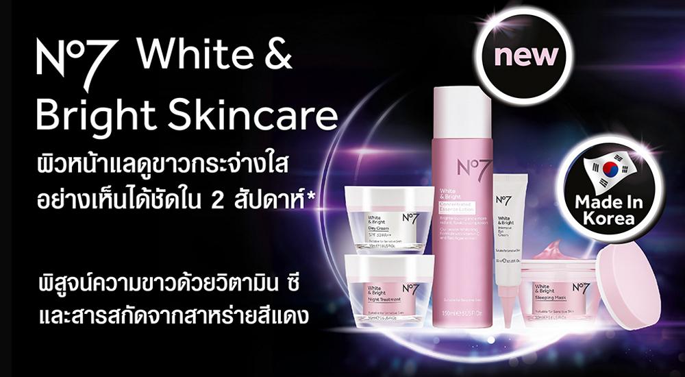 No7 White & Bright Everyday Whitening ผิวสว่างกระจ่างใส