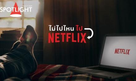 Netflix ส่งแคมเปญ #ไม่ไปไหนไปNetflix