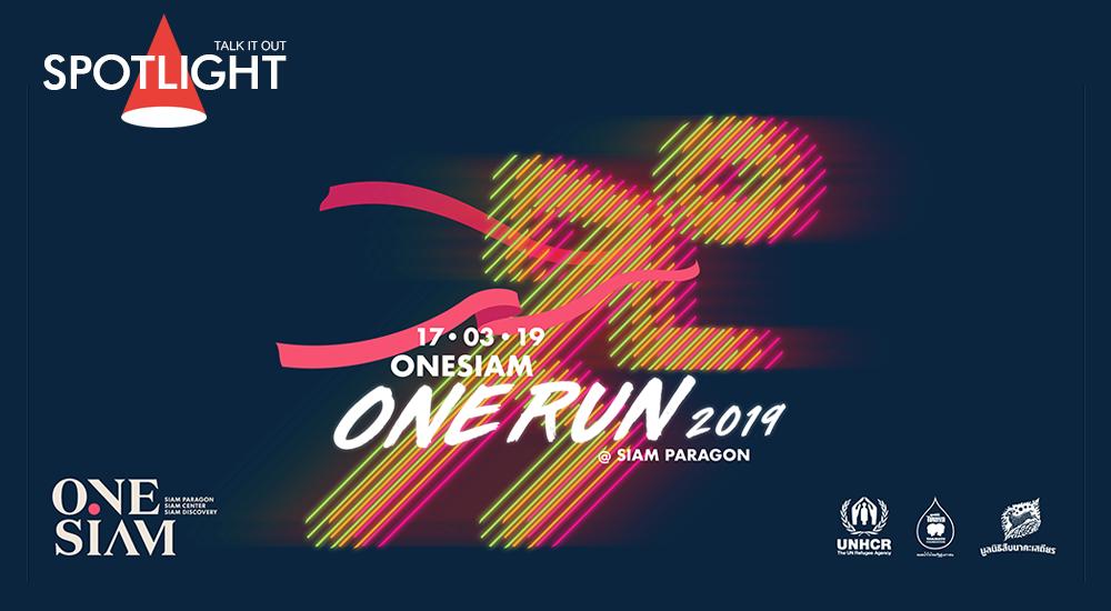 OneSiam One Run 2019 รวมพลังคนรักสุขภาพ