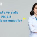 PM 2.5 ทำหน้าพัง-หน้าแก่ก่อนวัย? เรื่องจริง VS ข่าวลือ